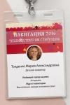 Толденко Мария Александровна