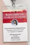 Болотнова Елена Владимировна