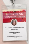 Каткова Татьяна Владимировна