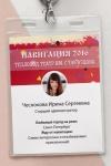 Чеснокова Ирина Сергеевна