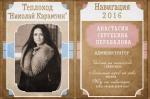 Анастасия Сергеевна Перевалова