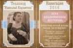 Вера Владимировна Нестерова